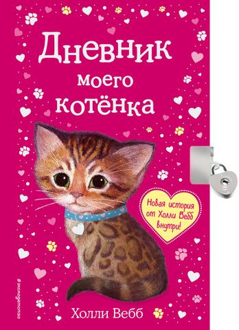 Дневник моего котёнка (с фигурным замочком)
