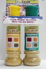 Солезаменитель набор (желтая+зеленая), 200 гр. (Соль жизни)