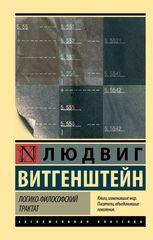 Логикофилософский трактат