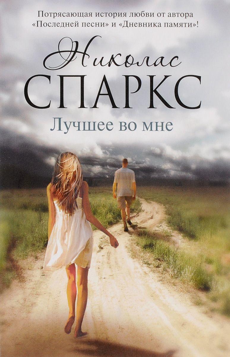 Kitab Лучшее во мне | Спаркс Николас