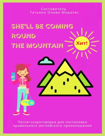 She'll Be Coming Round the Mountain. Песня-скороговорка для постановки правильного английского произношения. Хит!