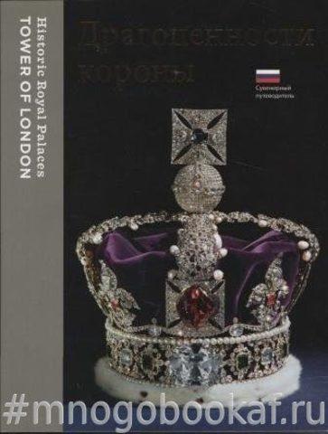 Tower of London: Драгоценности короны