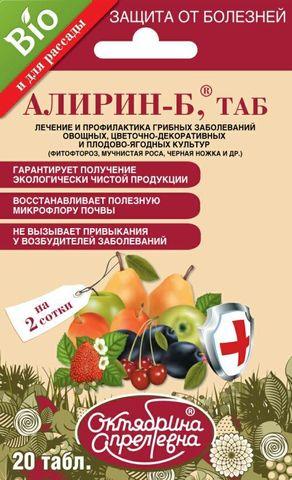Алирин-Б 20таблеток АгрохимЩелково