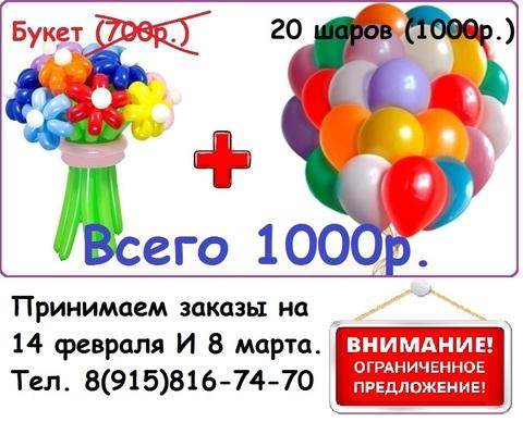 Акция 20 гелиевых шаров + букет в подарок!