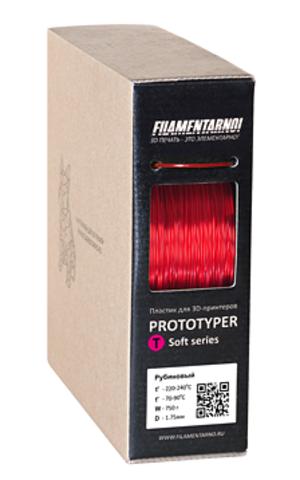 Пластик Filamentarno! Prototyper T-Soft прозрачный рубиновый, 1.75 мм