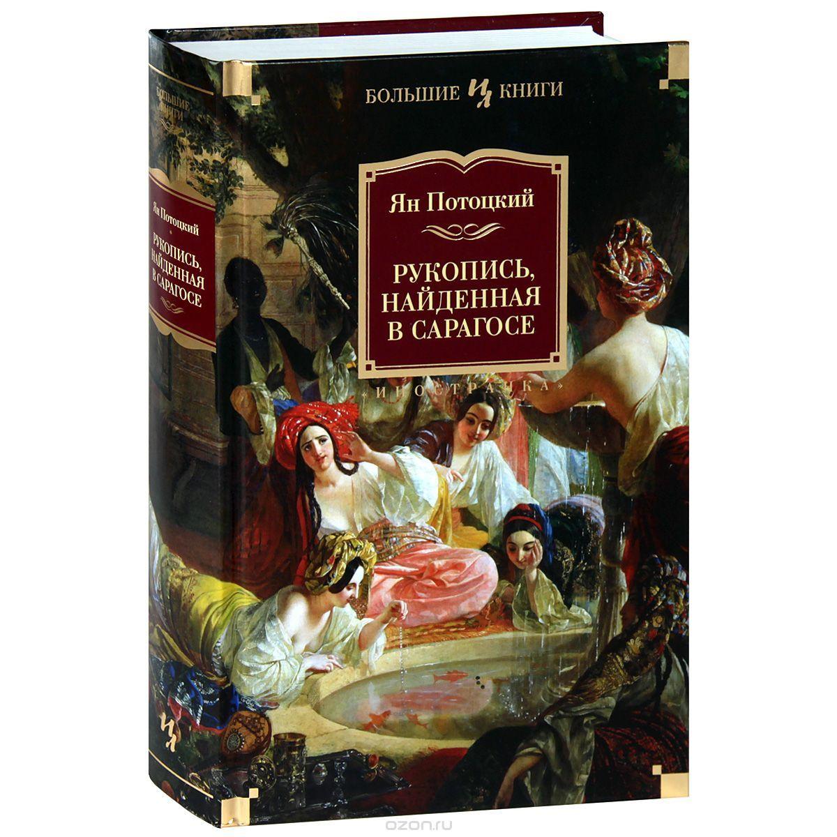 Kitab Рукопись, найденная в Сарагосе | Ян Потоцкий