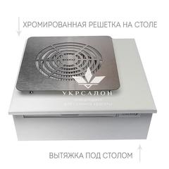 Брендированная врезная вытяжка для маникюра с фильтром SheMax, 66 ватт