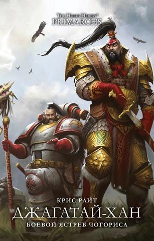 WarHammer The Horus Heresy Primarchs. Джагатай-Хан. Боевой Ястреб Чогориса
