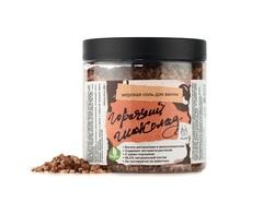 Морская соль для ванны Горячий шоколад