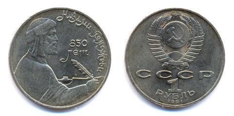 1 рубль 850 лет со дня рождения Низами Гянджеви 1991 г.