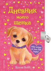 Дневник моего щенка (с фигурным замочком)