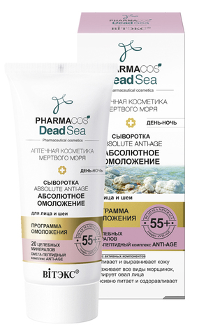 Витэкс Pharmacos Dead Sea Аптечная косметика Мертвого моря Сыворотка 55+ «Аbsolute anti-age Абсолютное омоложение» день-ночь для лица и шеи 30 мл