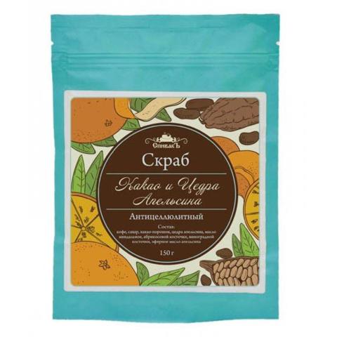 Скраб для тела сухой Какао и цедра апельсина | Спивакъ
