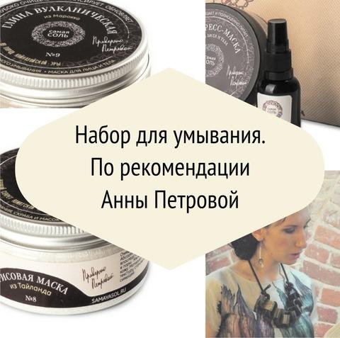 Набор для умывания для нормальной и жирной кожи. Маска №7, маска №8, масло для полноценного увлажнения.