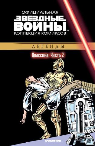 Комикс б/у (Near Mint). «Звёздные войны. Официальная коллекция комиксов» № 2. Классика. Часть 2