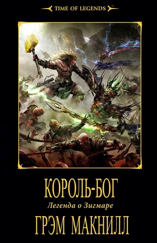 Warhammer Fantasy. Король-Бог