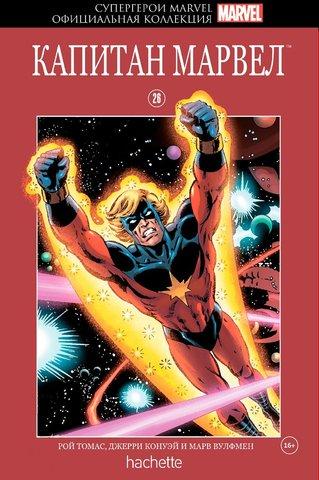 Супергерои Marvel. Официальная коллекция №26. Капитан Марвел