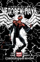 Совершенный Человек-паук. Том  5. Совершенный Веном