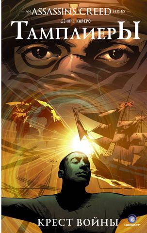 Assassin's Creed: Тамплиеры. Крест войны