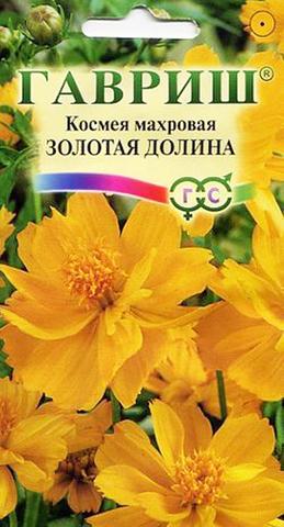 Семена Цветы Космея Солнечные дали, махровая, смесь