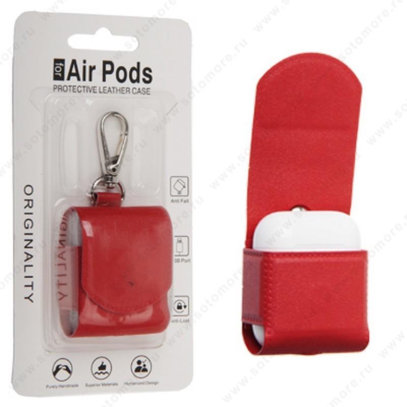 Чехол-кейс для Apple AirPods с карабином и в упаковке красный