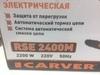 Электрическая цепная пила CARVER RSE-2400М