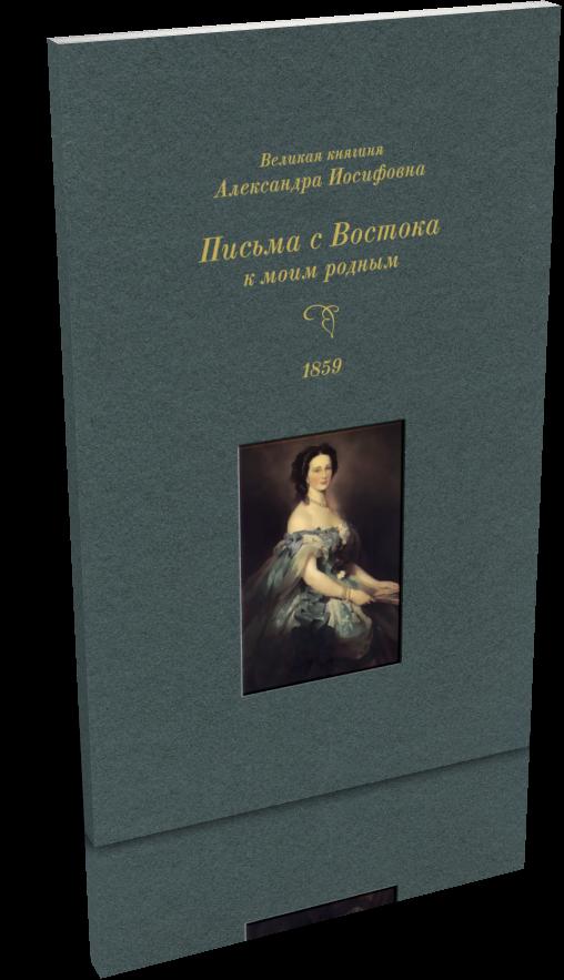 Великая княгиня Александра Иосифовна. Письма с востока к моим родным. 1859 г.Копировать товар