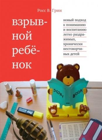 Взрывной ребенок. Новый подход к воспитанию и пониманию легко раздражимых, хронически несговорчивых детей. 8-изд.