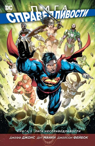 Лига справедливости: Лига несправедливости. Книга 5