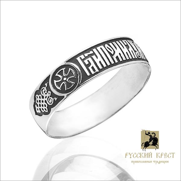Кольцо православное Господи помилуй.