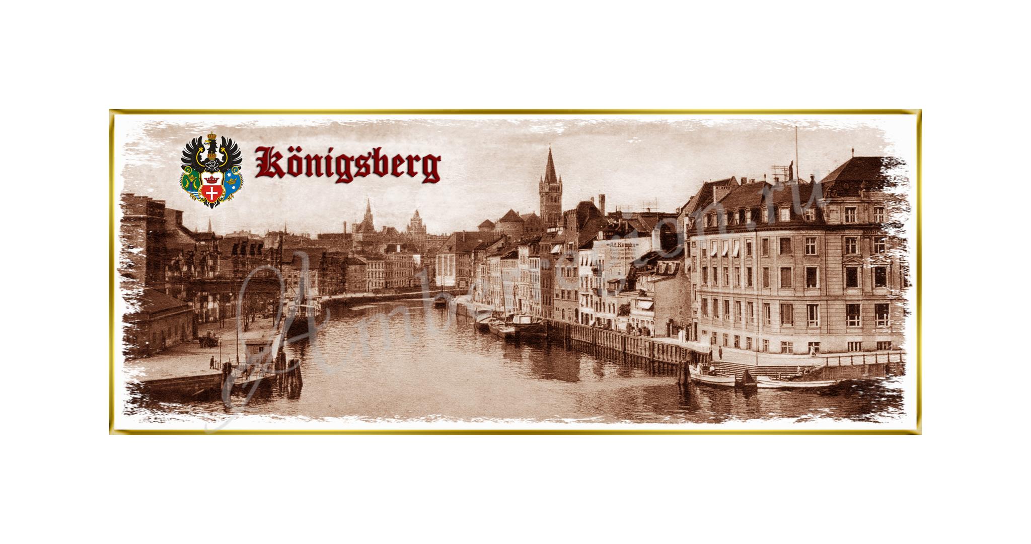 Открытка Кёнигсберг 12