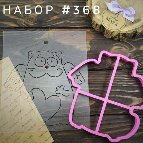 Набор №368 - Кот с сердцем