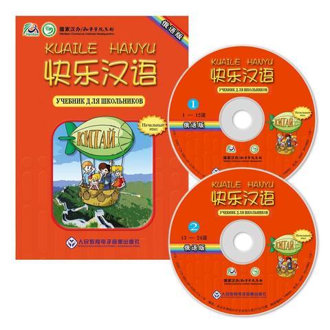 Веселый урок. Китайский язык (начальный этап). 2CD к учебнику