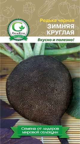 Семена Редька Черная круглая (Wing Seed) 10 гр