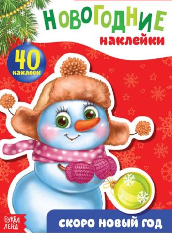 071-0218 Новогодний блокнот с наклейками «Скоро Новый год», 12 страниц