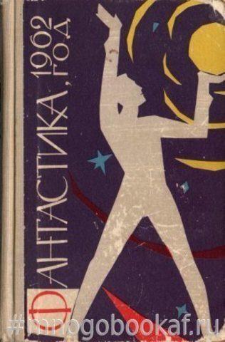 Фантастика, 1962 год. Сборник