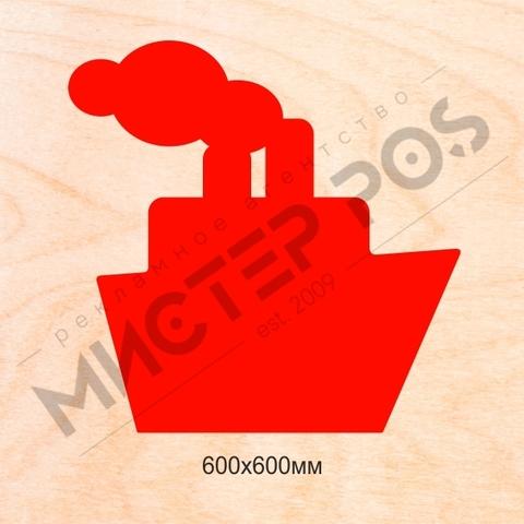 Основа для бизиборда кораблик 600х600мм из фанеры 9-10мм