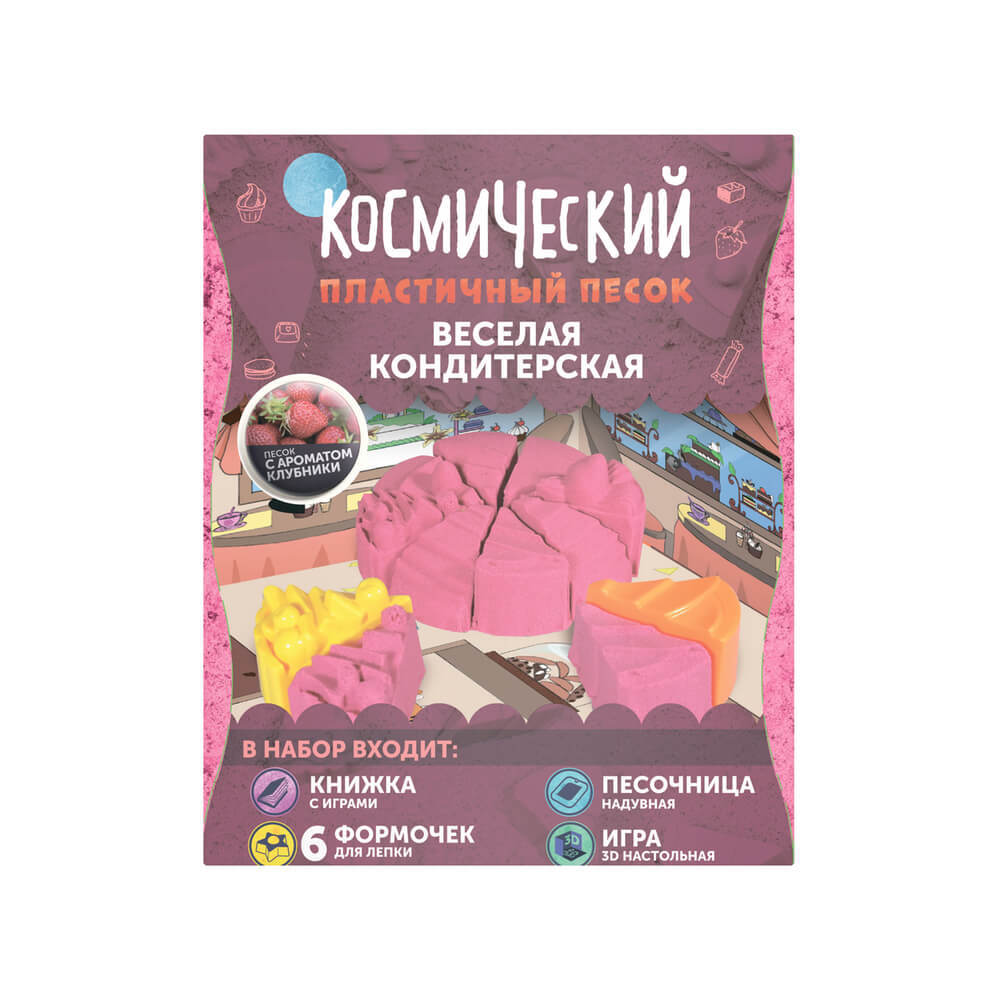Набор космического песка «Веселая кондитерская», с ароматом клубники (розовый цвет)  1 кг