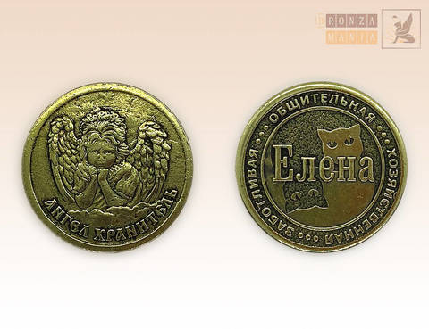 именная монета Елена