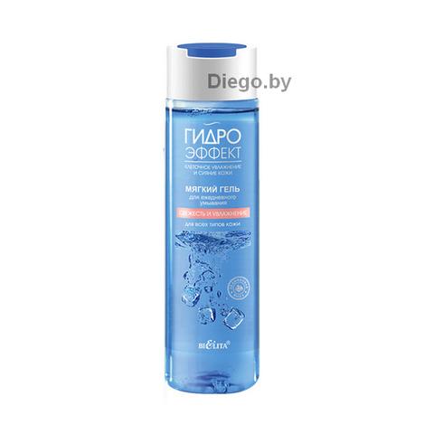 Мягкий гель для ежедневного умывания Свежесть и увлажнение для всех типов кожи