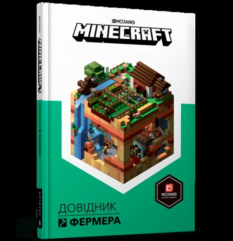 Minecraft Довідник Фермера