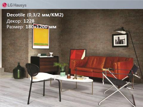 Плитка напольная LG Decotile RLW1228-E7 31кл (180*1200*2.0мм., 4,752м2/уп.)