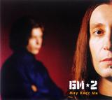 Би-2 / Мяу Кисс Ми (CD)