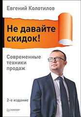 Не давайте скидок! Современные техники продаж. 2-е изд.