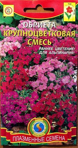 Семена Цветы Обриета Крупноцветковая смесь
