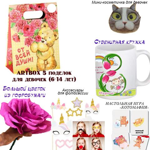 031_8815  Artbox №117