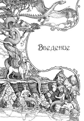 Фантастические твари и где они обитают (+ 6 новых тварей) (с черно-белыми иллюстрациями)