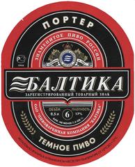 Пиво Балтика №6 Портер