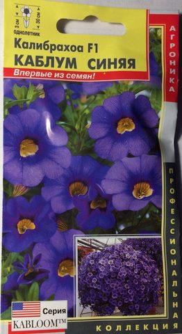 Семена Цветы Калибрахоа Каблум Синяя F1