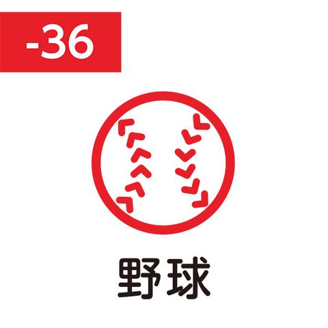 Pilot FriXion Stamp SPF-12-36R (野球 / yakyū / бейсбол)